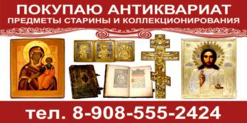 Покупаю антиквариат в Балаково и Вольске